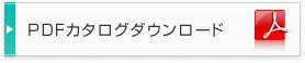 PDFカタログダウンロード